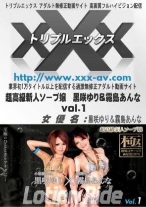 超高級新人ソープ嬢 vol.1