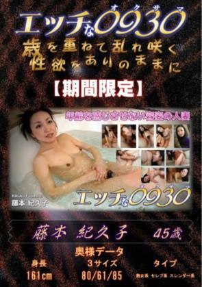 エッチな0930 藤本紀久子 45歳