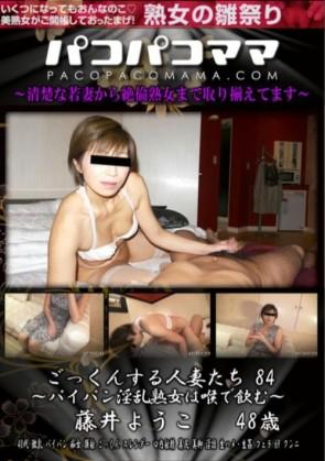 パコパコママ 藤井ようこ48歳