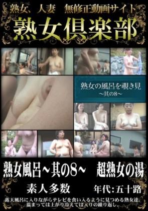 熟女風呂~其の8~ 超熟女の湯