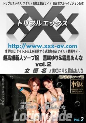 超高級新人ソープ嬢 黒咲ゆり&霧島あんな vol.2