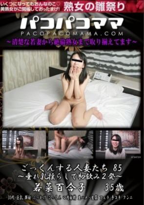 パコパコママ 若菜百合子 35歳