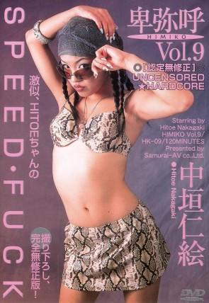 卑弥呼 Vol.9 : 中垣仁絵