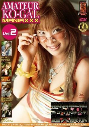 アマチュア コギャル マニア XXX Vol.2 : 渋谷りな・他