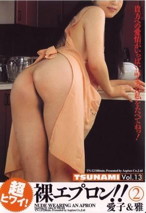 ツナミ Vol. 13 裸エプロン 2 : 愛子・雅