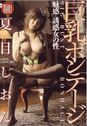 DARUMA Vol.1 巨乳ボンテージ : 夏目しおん