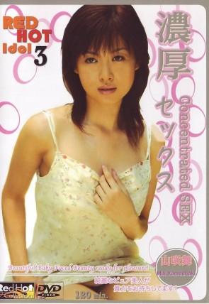 レッドホット アイドル Vol.3 濃厚SEX : 山咲 舞