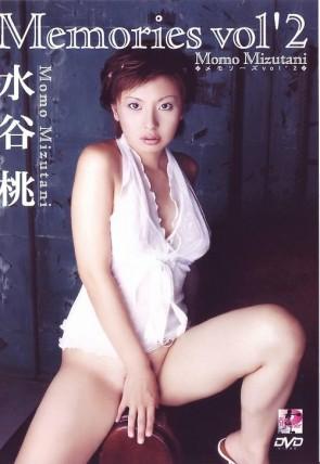 メモリーズ Vol.2 : 水谷桃