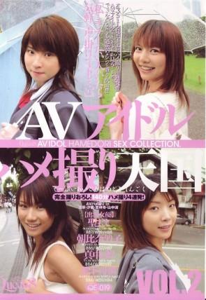 AVアイドルハメ撮り天国 Vol.2