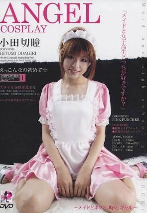 Angel Cosplay : 小田切瞳