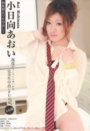Aoi Kohinata : 小日向葵