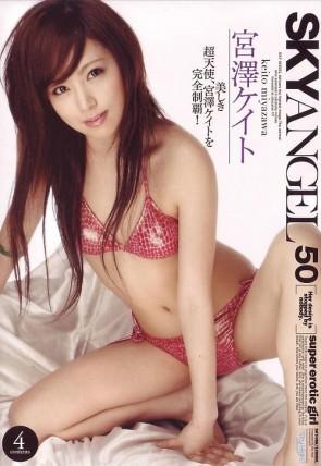 スカイエンジェル Vol.50 : 宮澤ケイト
