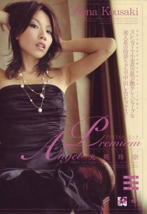 Premium Angel : 光咲玲奈