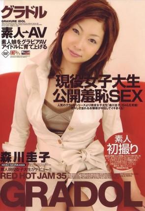 レッドホットジャム Vol.35 - グラドル - : 森川圭子