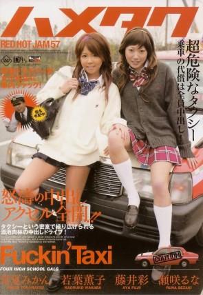 レッドホットジャム Vol.57 ハメタク