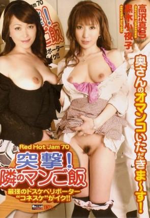 レッドホットジャム Vol.70 突撃!隣のマンご飯 : 高沢真弓