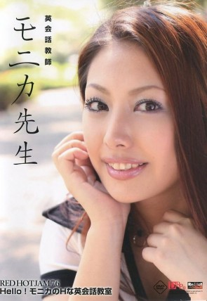 レッドホットジャム Vol.76 - 英会話教師 モニカ先生 : 渡辺モニカ