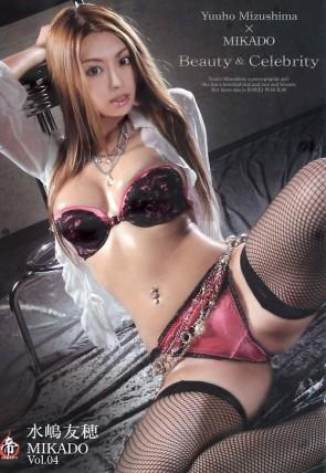 MIKADO Vol4 : ビューティ & セレブリティ : 水嶋友穂