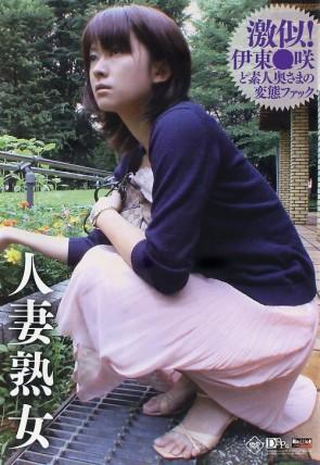 レッドホットジャム Vol.91 人妻熟女 - 背徳不倫中出し - : 伊東美咲風