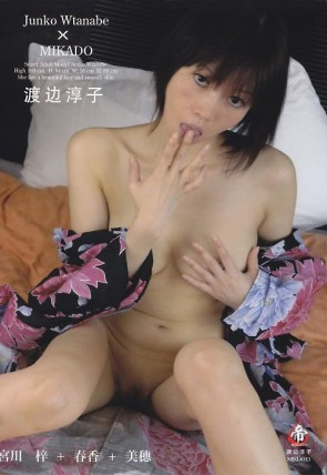 MIKADO Vol.13 : 渡辺淳子