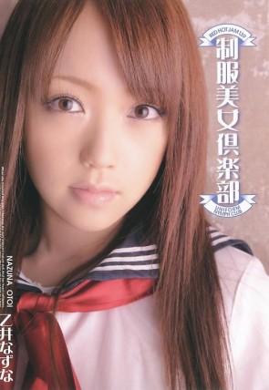 レッドホットジャム Vol.139 制服美女倶楽部 : 乙井なずな