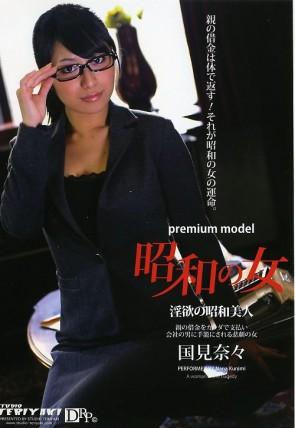 プレミアムモデル 昭和の女 : 国見奈々