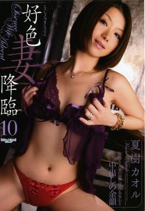 好色妻降臨 Vol.10 : 夏樹カオル ( 加藤ツバキ )