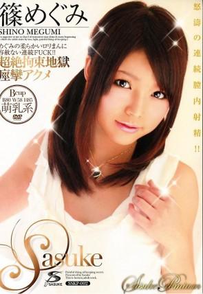サスケプレミアム Vol.2 : 篠めぐみ