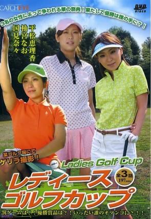 レディースゴルフカップ 全3話 : 平松恵理香