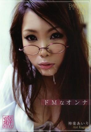 バンバン Vol.1 ドMなオンナ : 神楽あいり
