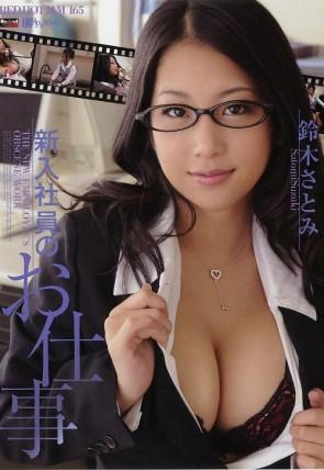 レッドホットジャム Vol.165 新人社員のお仕事 : 鈴木さとみ ( 浅田真美 )