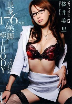 スカイエンジェル Vol.121 : 桜井美里