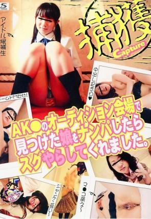 サスケ X 04 捕獲!AKBのオーディション会場で見つけた娘をナンパしたら、スグやらせてくれました。 : アイドル候補生