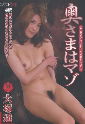 CATCHEYE Vol.24 奥様はマゾ : 大塚遥
