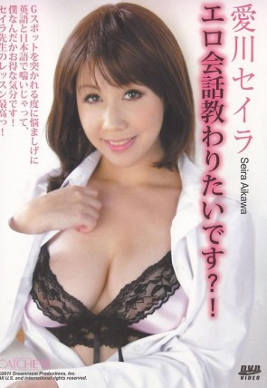 CATCHEYE Vol.31 : 愛川セイラ