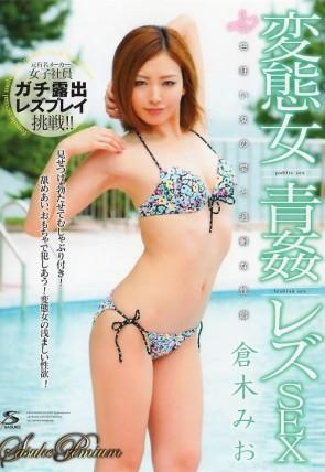 サスケプレミアム Vol.16 変態女・青姦・レズSEX : 倉木みお