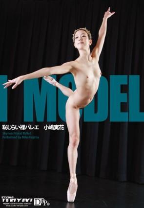 恥じらい裸バレエ : 小嶋実花