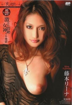 KIRARI 05 : 藤本リーナ