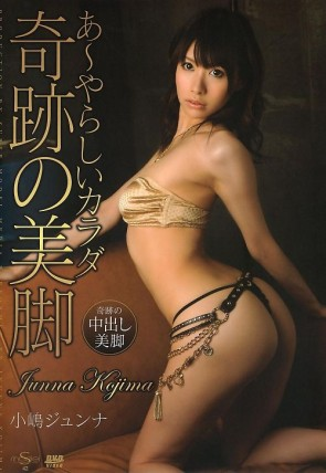 S Model 42 : 小嶋ジュンナ
