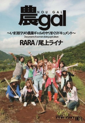 農gal : RARA