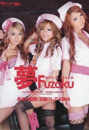 夢Fuzoku Men's Dream : 長谷川聖那