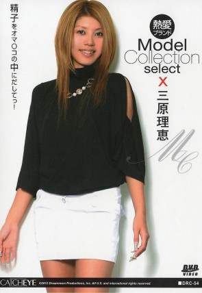 CATCHEYE Vol.54 Model Collection Select : 三原理恵