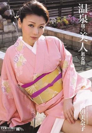 温泉宿の美人若女将 : 内田美奈子