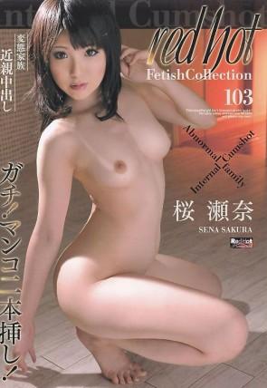 レッドホットフェティッシュコレクション Vol.103 変態家族近親中出し : 桜瀬奈