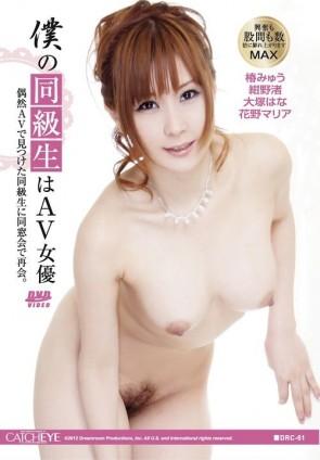 CATCHEYE Vol.61 僕の同級生はAV女優 : 椿みゅう