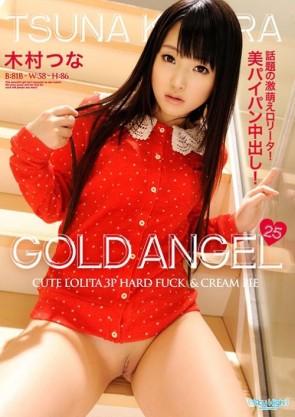 ゴールドエンジェル Vol.25 : 木村つな