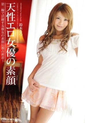 天性エロ女優の素顔 : 鈴木なつ