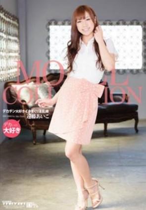 Model Collection : 遠藤あいこ