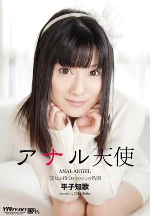 アナル天使 : 平子知歌