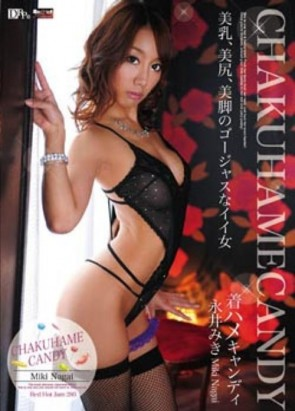 レッドホットジャム Vol.286 着ハメキャンディ : 永井みき